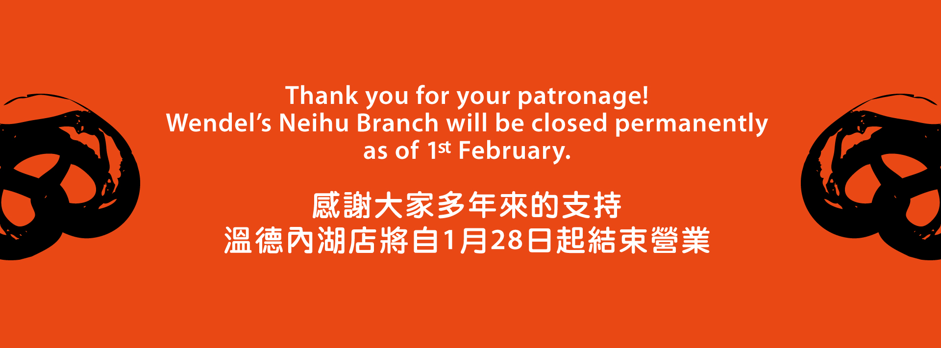 Neihu branch will be closed permanently as of 1st February