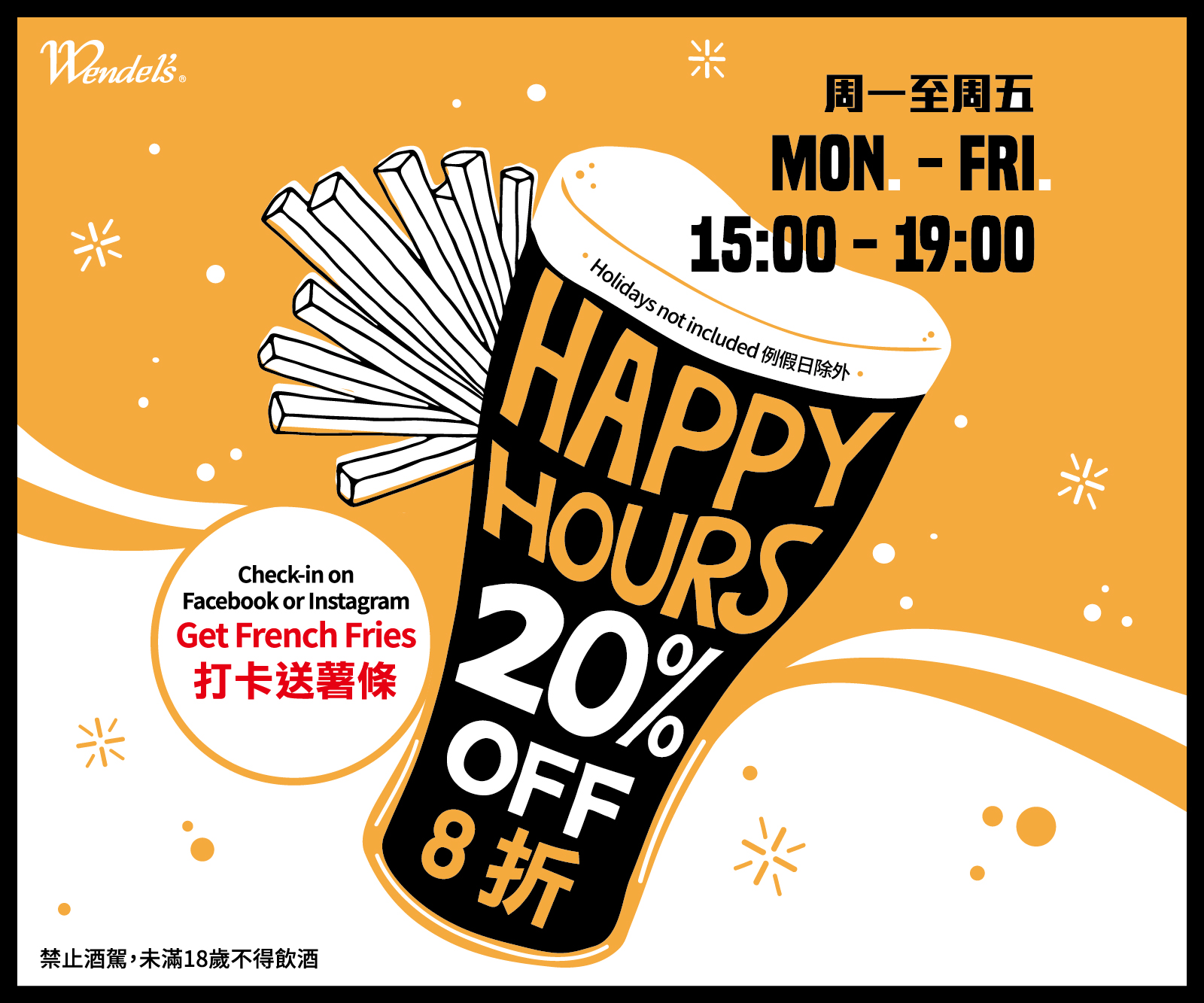 2019 Happy Hours